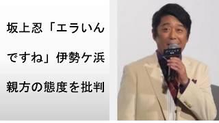 坂上忍「エラいんですね」伊勢ケ浜親方の態度を批判 伊勢ケ浜親方 検索動画 30