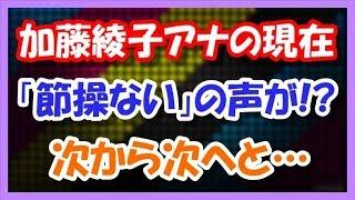 加藤綾子アナの現在 「節操ない」との指摘が!? 次から次へと・・・ フ...