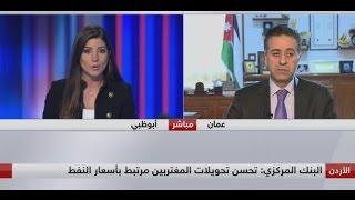 وزير الصناعة والتجارة والتموين الأردني: صادرات الأردن تركز على أسواق أوروبا وأميركا