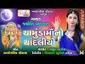 Download Chamundamaano Chandaliyo |  Jyoti Vanzara | Navratri Special Song 2017 | Gujarati Garba Song MP3 song and Music Video