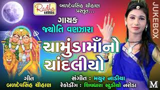 Chamundamaano Chandaliyo |  Jyoti Vanzara | Navratri Special Song 2017 | Gujarati Garba Song