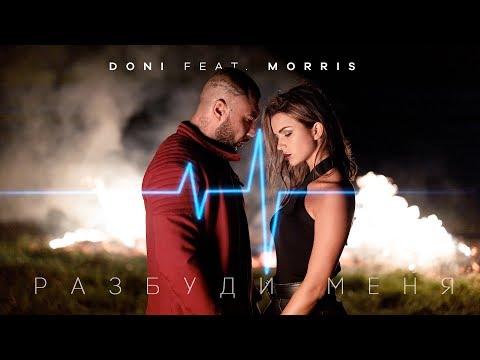 Смотреть клип Doni Feat. Morris - Разбуди Меня