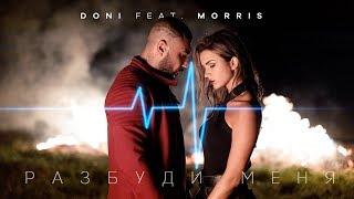 Download Doni feat. Morris - Разбуди меня (Премьера клипа, 2019) Mp3 and Videos