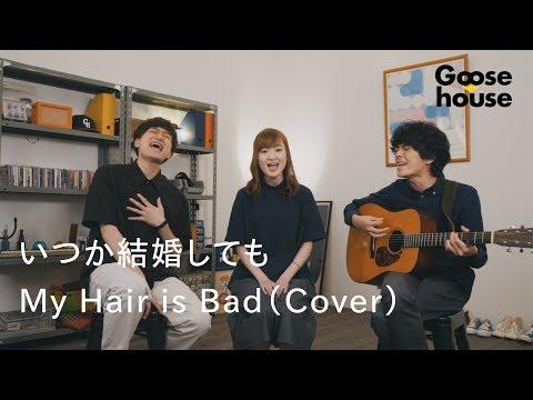 いつか結婚しても/My Hair is Bad(Cover)