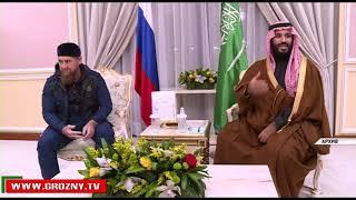Рамзан Кадыров: Отношения России и Саудовской Аравии выходят на новый уровень