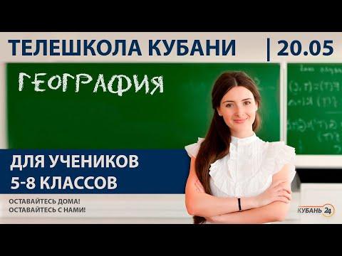 Уроки для 5-8 классов. «География» за 20.05.20 | «Телешкола Кубани»