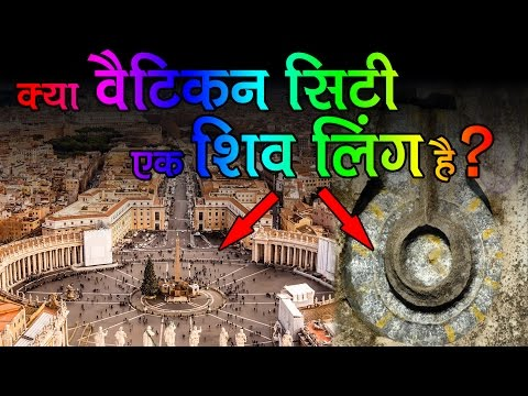 वैटिकन सिटी और शिव लिंग का रहस्य /  Dark Mystery | Kya Vatican City Ek Shiv Ling Hai