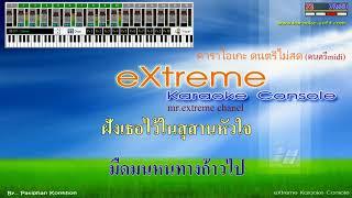 สุสานหัวใจ พจน์ สุวรรณพันธ์ คาราโอเกะ midi karaoke