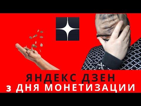 ????Мой заработок на Яндекс Дзен, за первые 3 дня монетизации. Как я получил, Яндекс Дзен заработок.