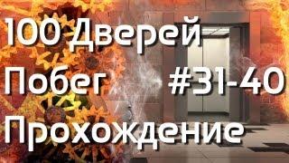100 дверей Побег - Прохождение (31-40 уровень)