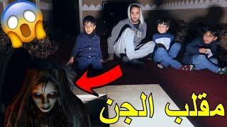 اقوى مقلب جن/طلع عليهم (كان بيموت من الخوف) !!!