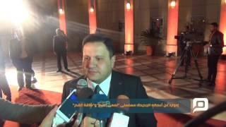مصر العربية   إدوارد عن أعماله الجديدة: مسلسلى