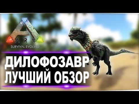 Дилофозавр Dilophosaur в АРК  Лучший обзор приручение, разведение и способности  в ark,