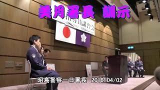 ご本人様の動画UP許可済みです。 2016/04/02 東京都昭島警察一日署長 美...