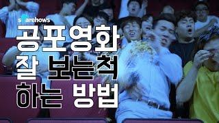 공포영화 잘 보는척하는 방법 (with 김지호, 신윤승, 조수연, 이예림) | 쉐어하우스