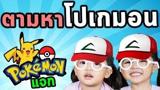หนูยิ้มหนูแย้ม   ตามหาโปเกมอน ปิกาจู Pokemon Pikachu