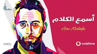Amr Mostafa - Esmaa El Kalam | 2019 | عمرو مصطفى – أسمع الكلام