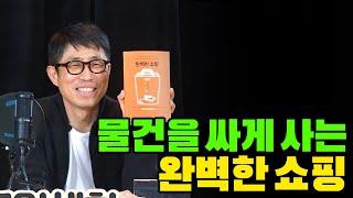 도서명 : 완벽한 쇼핑  / 작가 : 김기환 / 출판 : 김영사