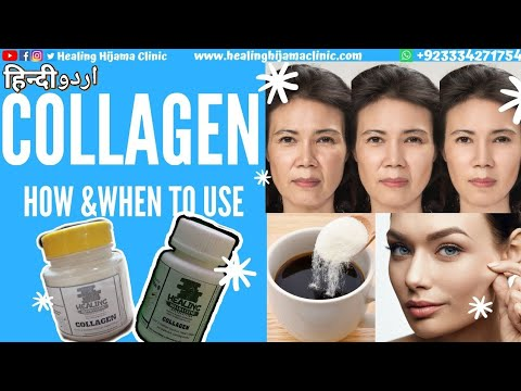 collagen-weight-loss-and-other-benefits-(urdu)