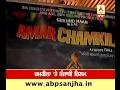 Punjabi film on 'Chamkila'