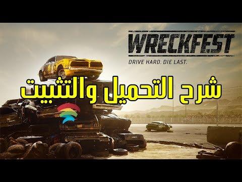 شرح تحميل وتثبيت لعبة wreckfest