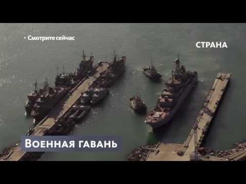 Новороссийский геопорт | Технологии | Телеканал 'Страна'