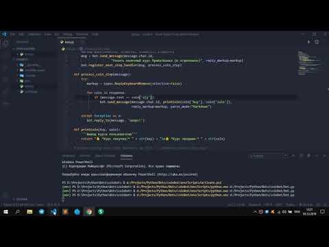 Python TelegramBot Курсы Валют от Приватбанка Приват24 API