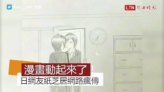 不看會後悔! 有網友自製「手繪動畫」 引起日本推特瘋轉 thumbnail