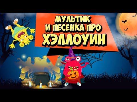 Мультик про Хэллоуин | Страшные детские песенки | Scary songs for Halloween Ночь Страшилок и Тыква