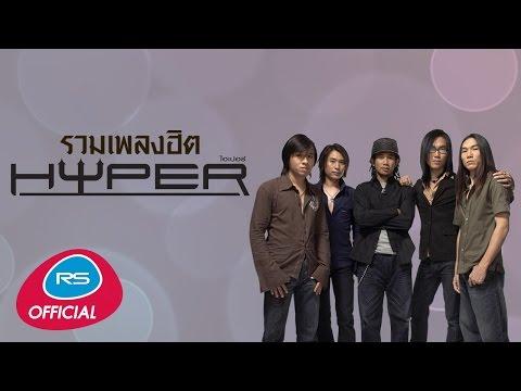 รวมเพลงฮิต HYPER  [Official Music Long Play]