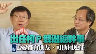 出任柯P競選總幹事 小野:我藍綠都有朋友 | 台灣蘋果日報