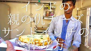 インドの親の仇チーズサンドイッチの作り方 / Cheese Blast thumbnail