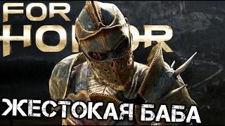 For Honor - КОГДА ЖЕНЩИНА НЕ НА СВОЕМ МЕСТЕ (сюжетный режим) #2