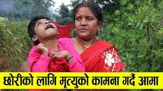 छोरीको लागि मृतु माग्दै गुल्मेली आमा ||  Painful Story Of Basanti bk Gulmi