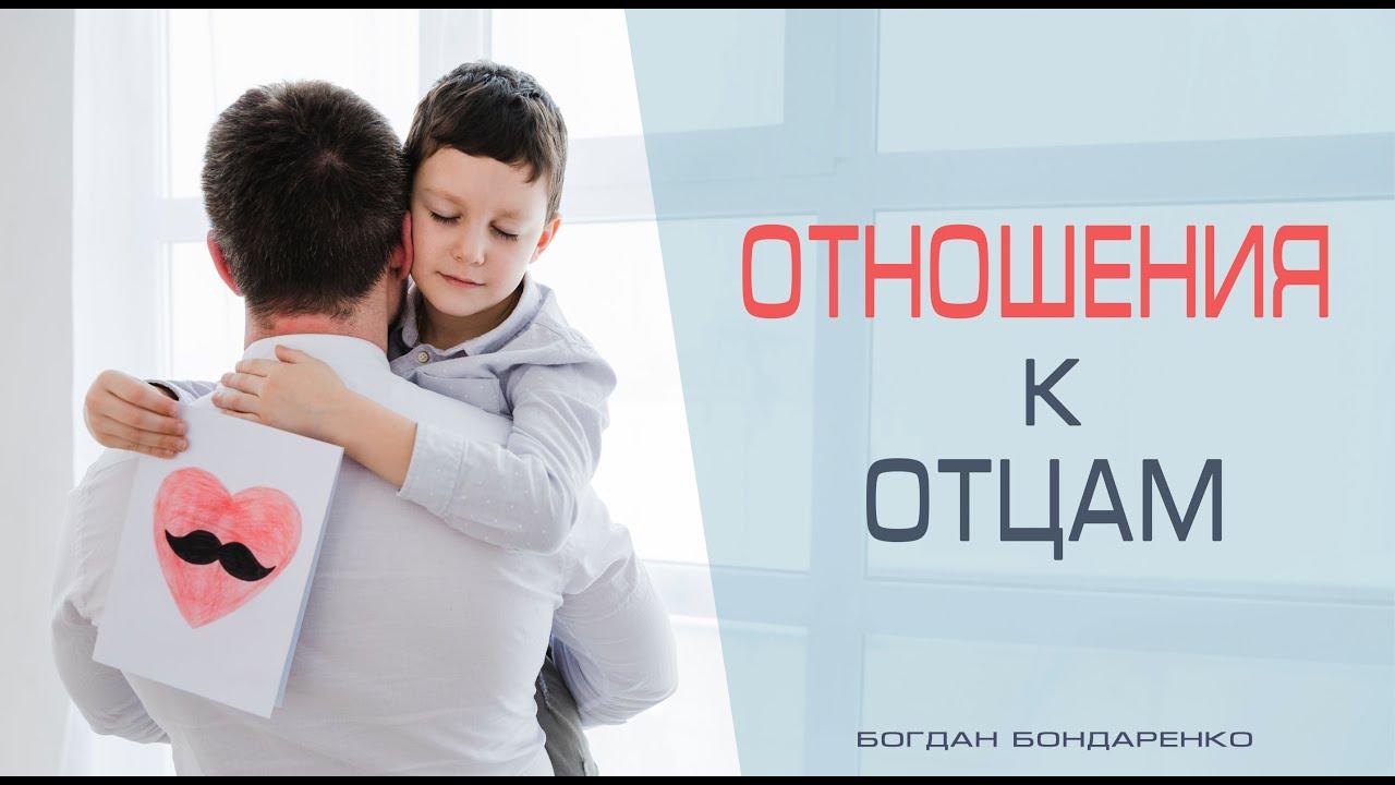 Отношение к отцам - Богдан Бондаренко