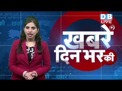 17 July 2018 | दिनभर की बड़ी ख़बरें | Today's News Bulletin| Hindi News India | Top News |#DBLIVE thumbnail