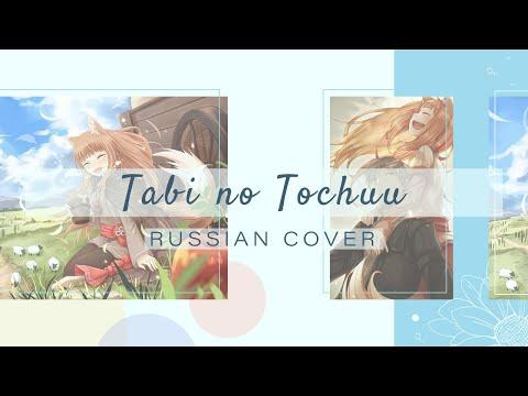 [for Nicada] Amaya - Tabi No Tochuu [Spice And Wolf OP 1 / Natsumi Kiyoura RUS Cover]