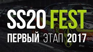 SS20 FEST 2017