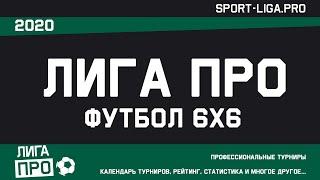Футбол 6х6 Турнир Б 6 ноября 2020г