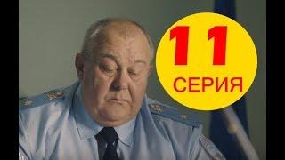 Шелест 2 сезон Большой передел 11 серия - Полный анонс