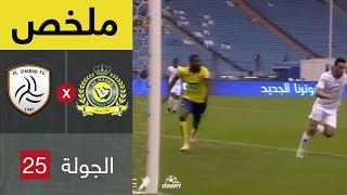ملخص مباراة النصر والشباب - دوري جميل - صحيفة صدى الالكترونية