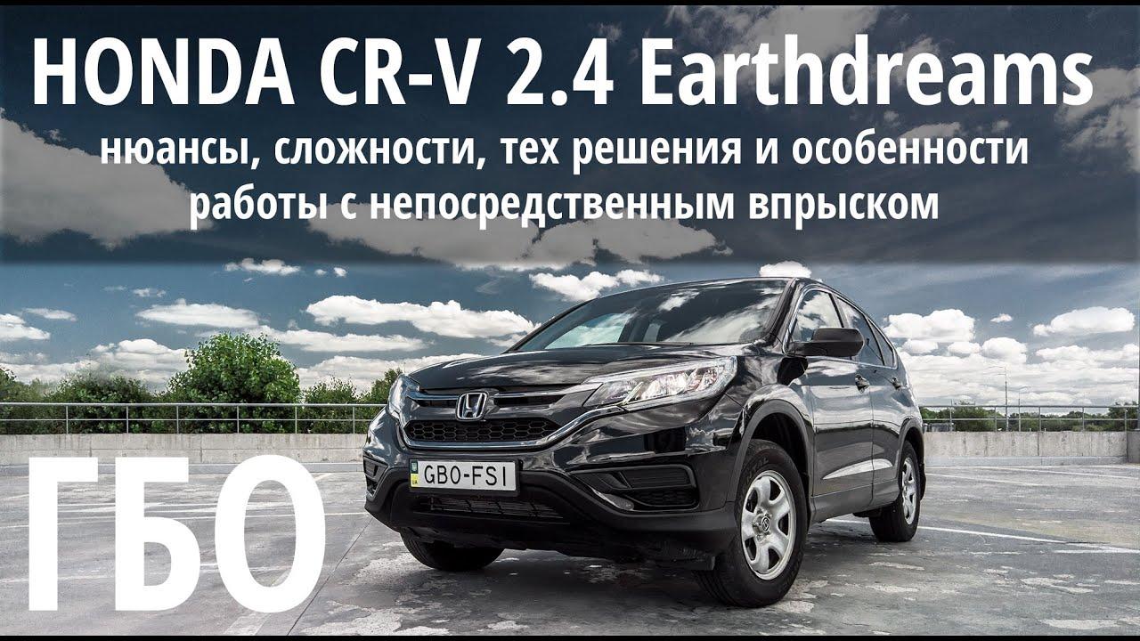 ГБО на Honda CR-V Earthdreams:нюансы,особенности,сложности. Наш опыт последних двух лет работы с ГБО