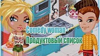 Comedy woman - Продуктовый список (С озвучкой). Аватария