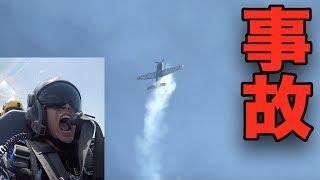 カンタ、ふざけてジェット機乗ったらとんでもないこと起きた thumbnail