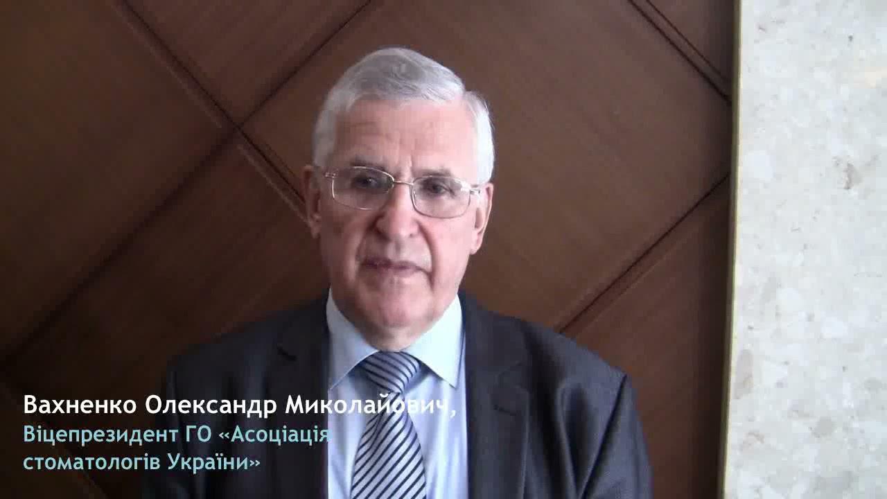 Інтерв'ю у Вахненка Олександра Миколайовича,  віце президента  ГО «АСУ»