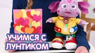 Учимся с ЛУНТИКОМ - Валентинка из бумаги ко Дню Святого Валентина. Видео для детей.