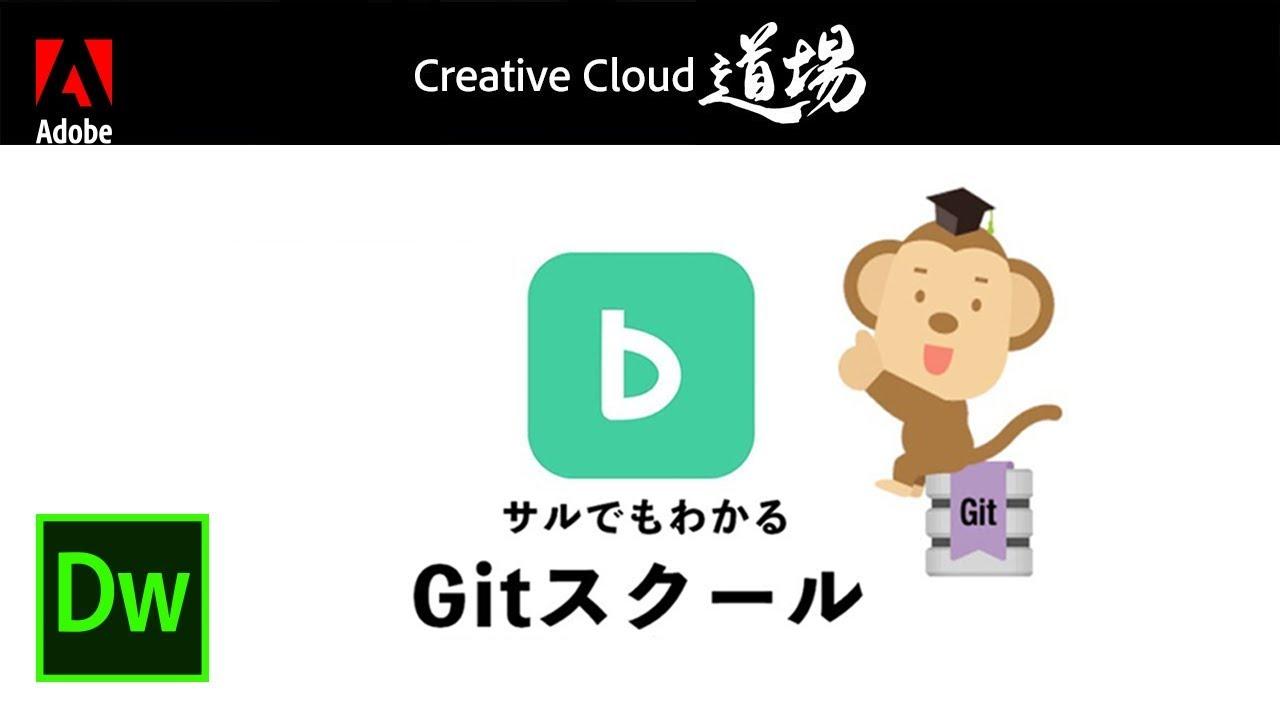 Git サル でも わかる