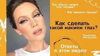 Как сделать макияж глаз Лисий взгляд Растушеванная стрелка Шаг за шагом