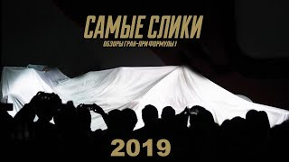 Формула 1 сезон 2019 Презентации команд
