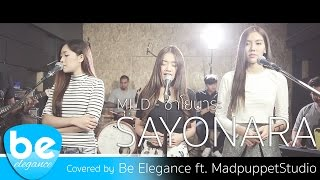MILD - SAYONARA (ซาโยนาระ) | Covered by Be Elegance ft. MadpuppetStudio